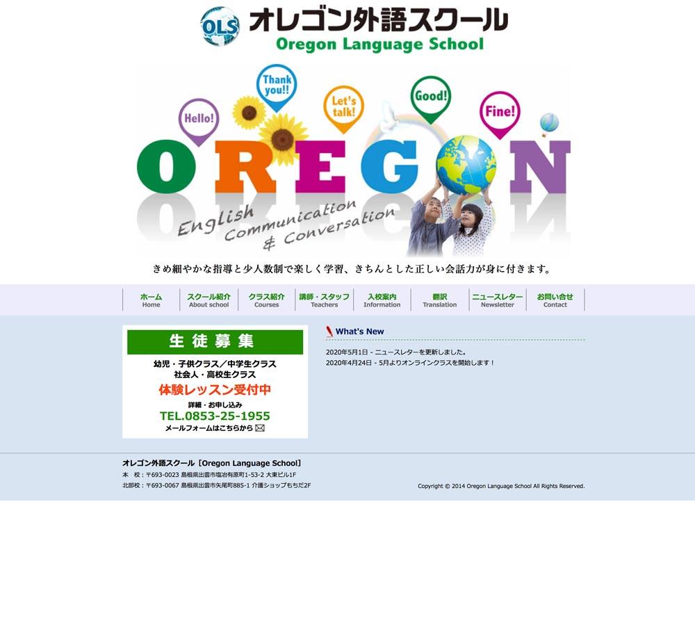 オレゴン外語スクール