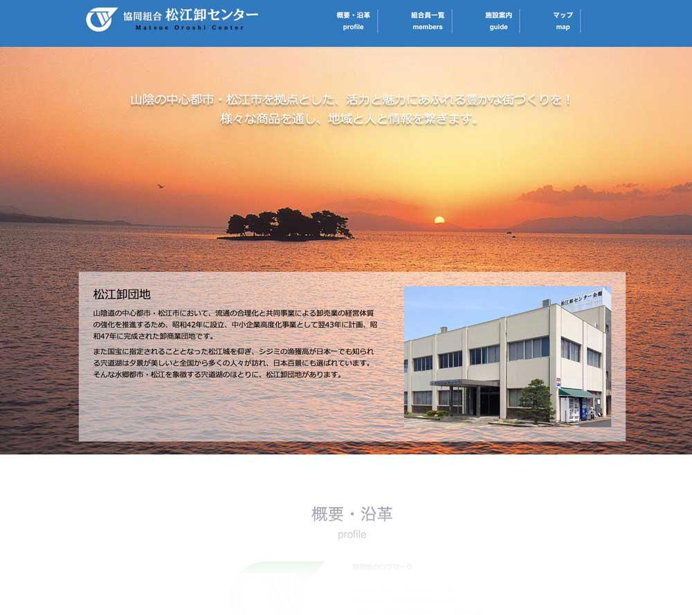 協同組合 松江卸センター