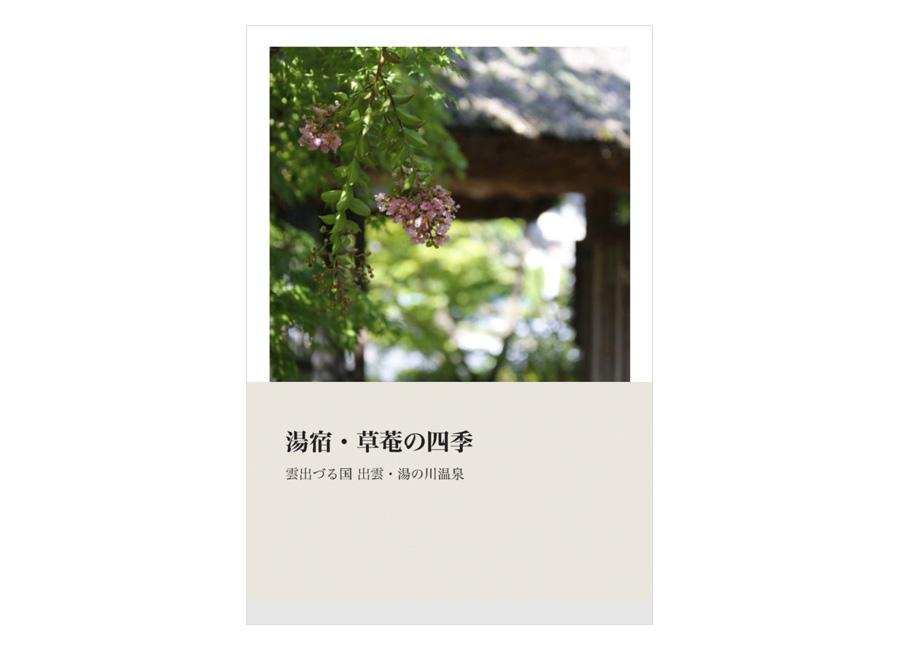 湯宿 草菴の四季(フォトブック)